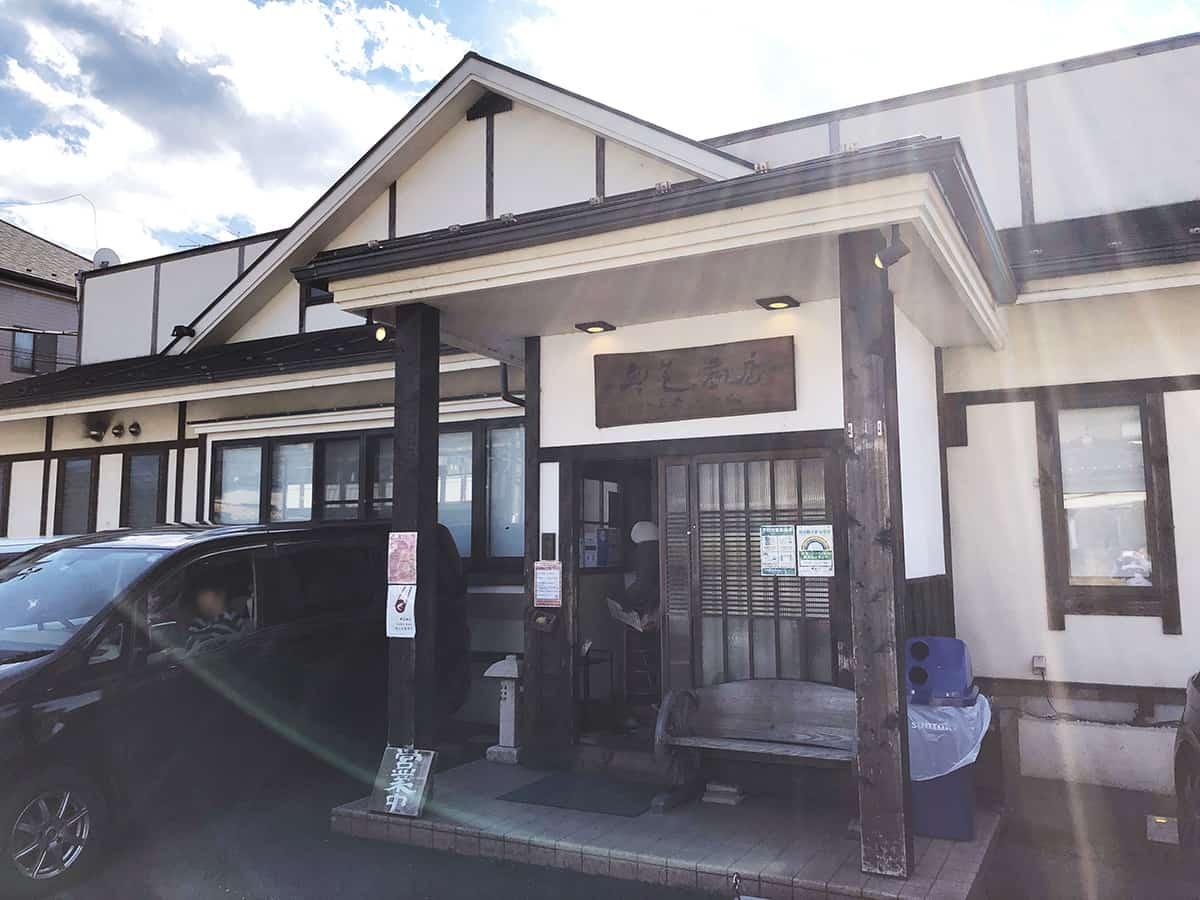 東京 八王子 奥芝商店 八王子片倉城|外観