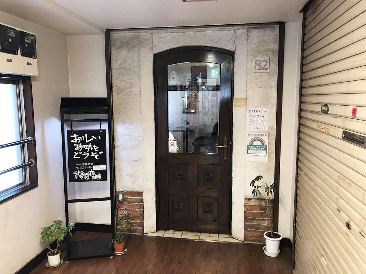 東京 吉祥寺 武蔵野珈琲店|入口