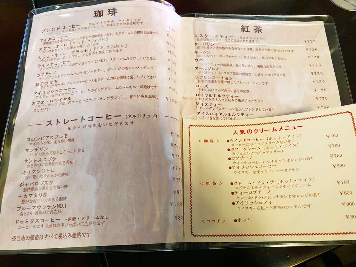 東京 吉祥寺 武蔵野珈琲店|メニュー