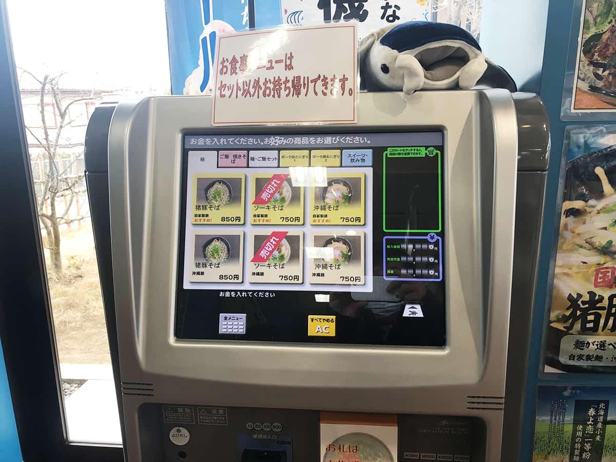 茨城 境 道の駅 さかい 沖縄県国頭村公設市場|券売機