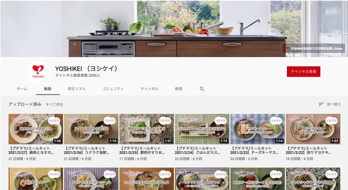 YouTubeチャンネル|ヨシケイ