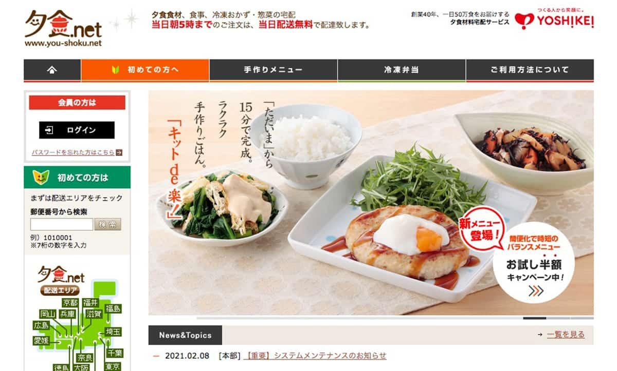 夕食.net|ヨシケイ