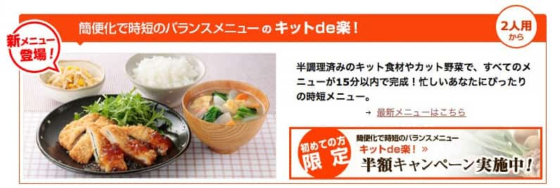 キットde楽!|夕食.net