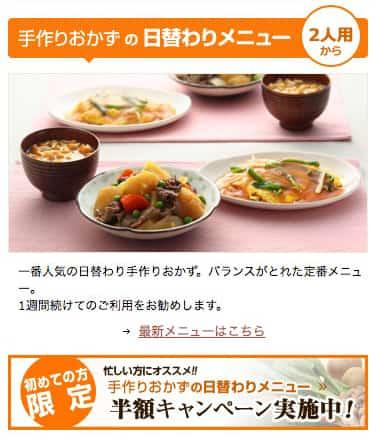 日替わりメニュー|夕食.net