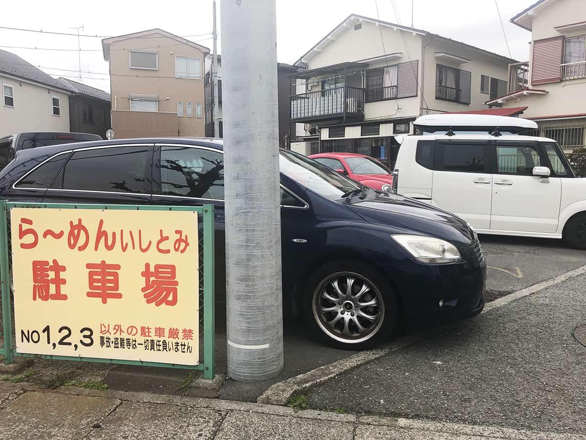 神奈川 鴨宮 いしとみ|駐車場