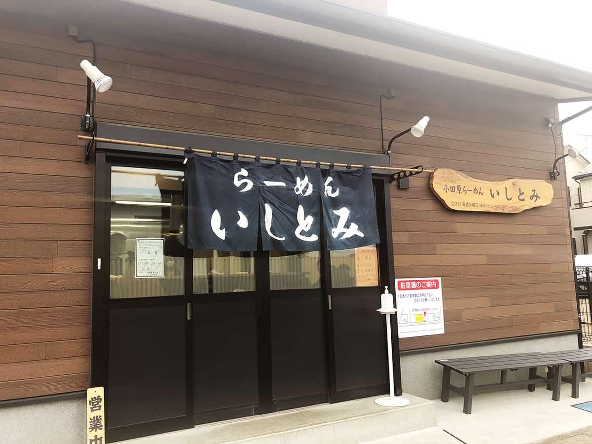 神奈川 鴨宮 いしとみ|外観
