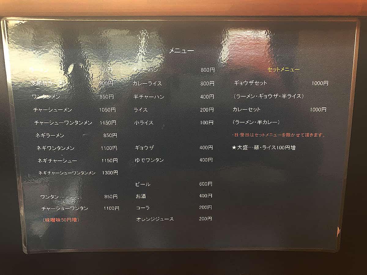 神奈川 鴨宮 いしとみ|メニュー