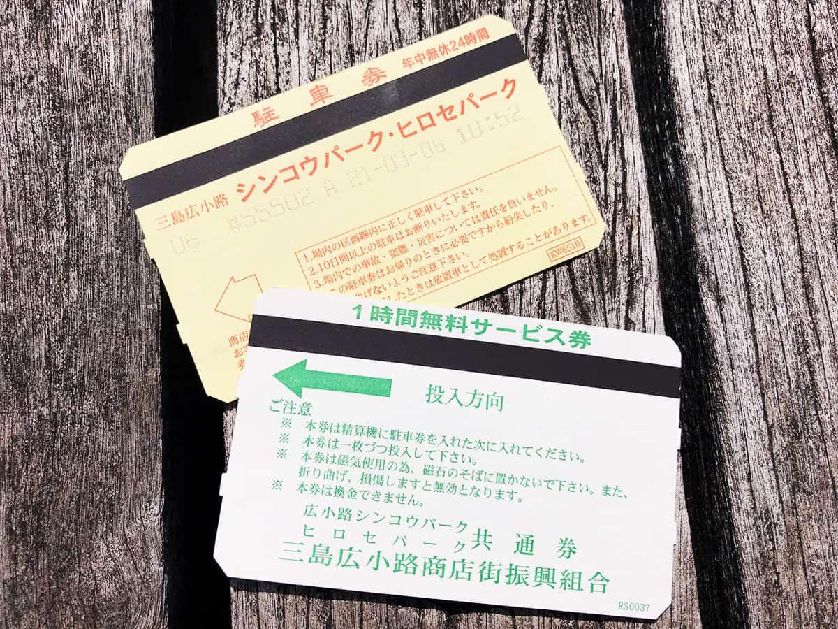 うなぎ 桜家|駐車券