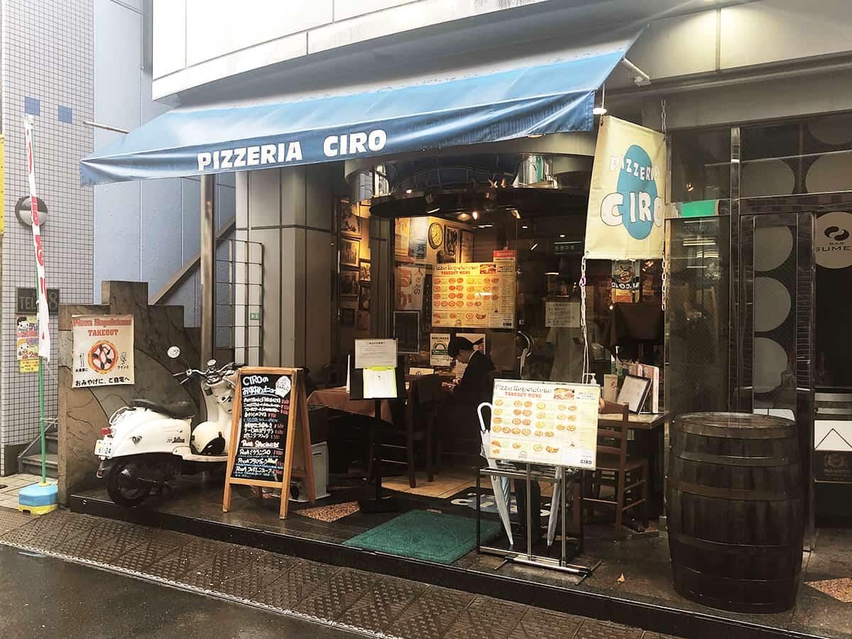 東京 東中野 ピッツェリア チーロ 東中野店|外観