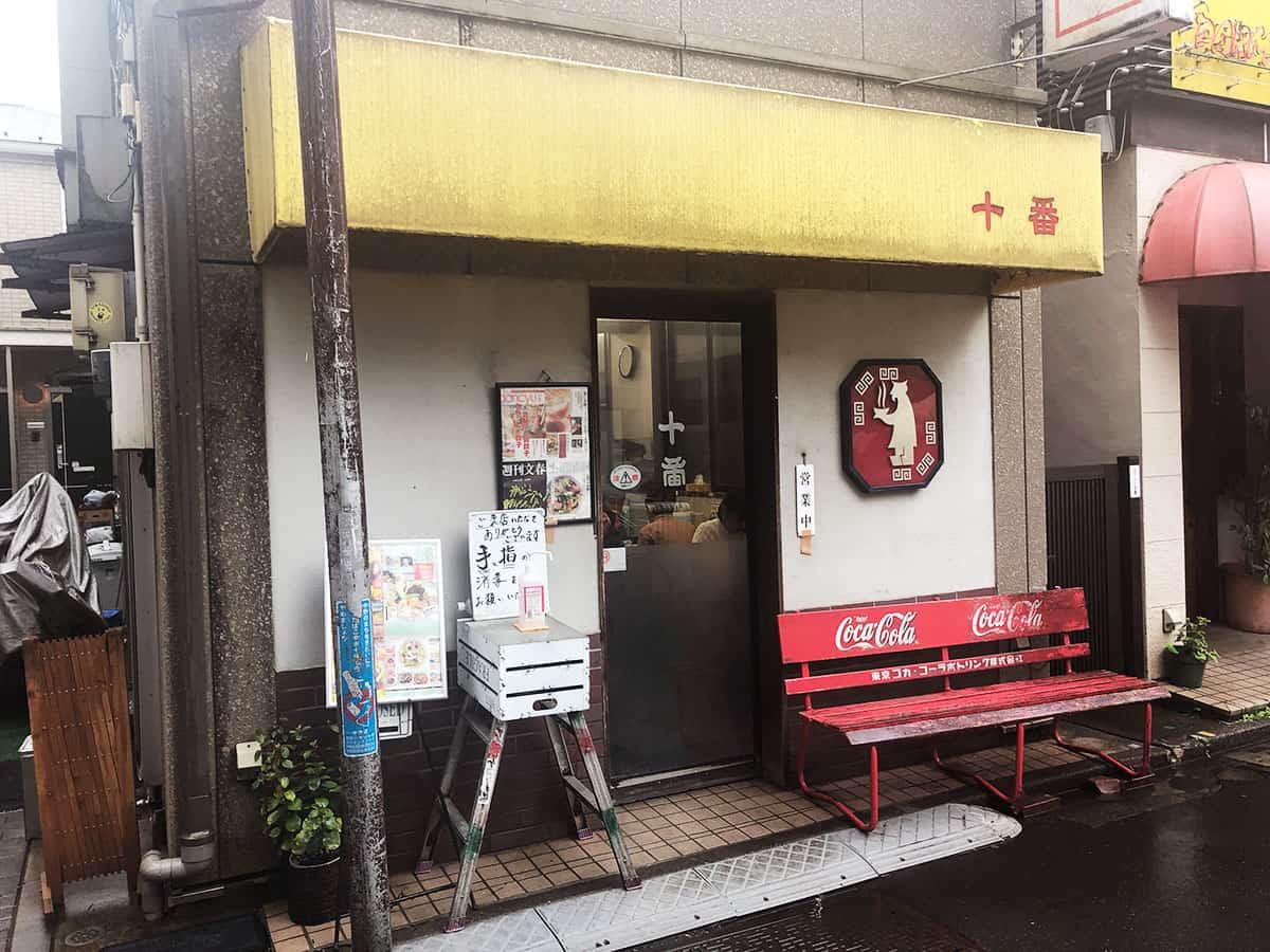 東京 東中野 十番|外観