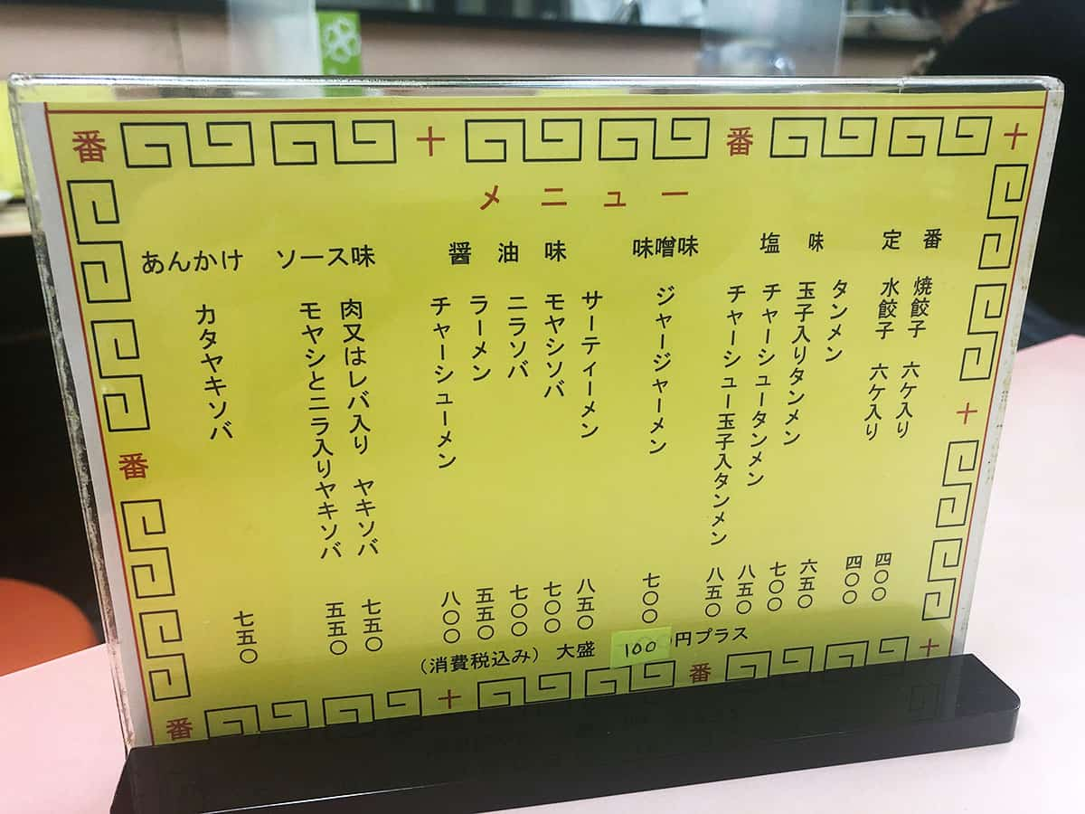 東京 東中野 十番|メニュー