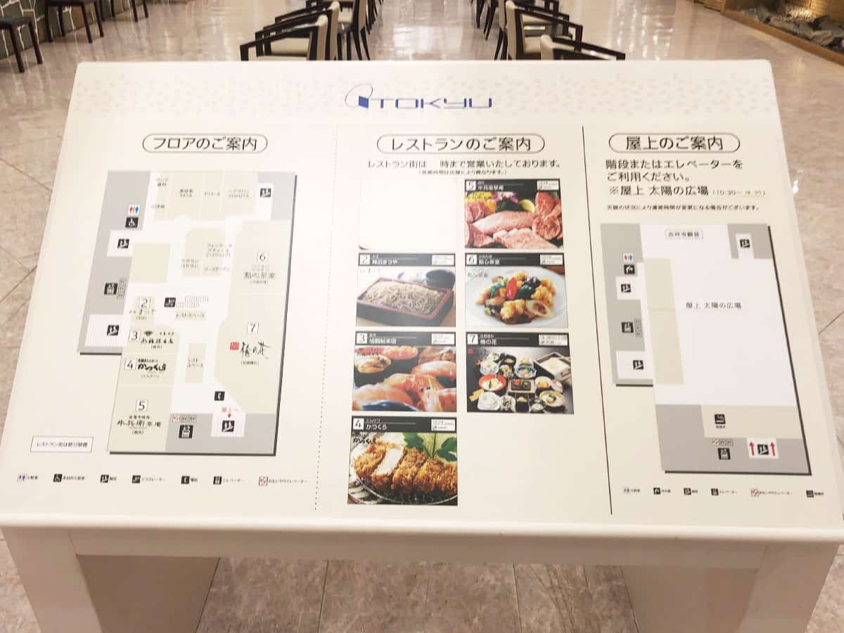 東京 吉祥寺 神田まつや 吉祥寺店 レストラン街