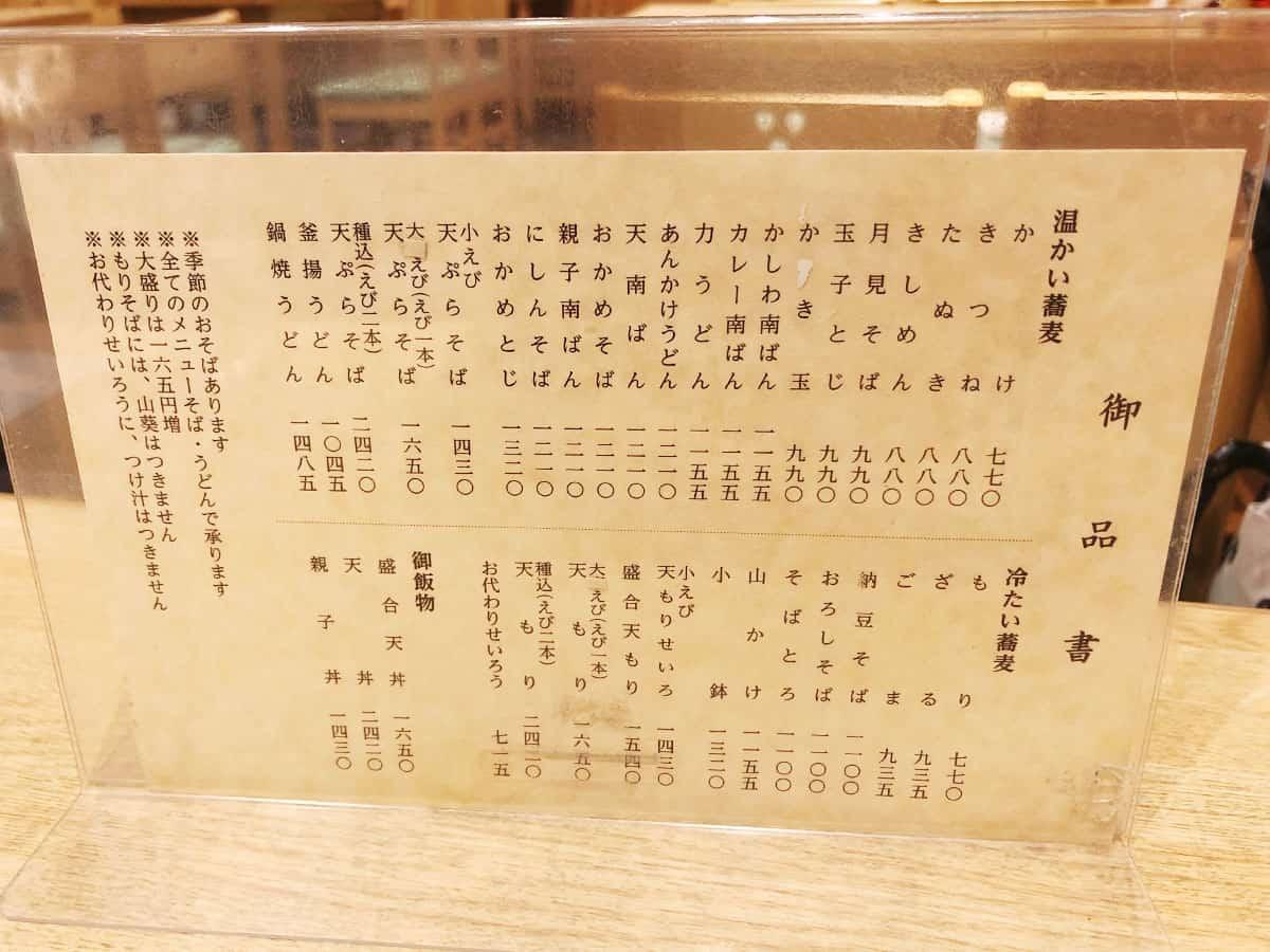 東京 吉祥寺 神田まつや 吉祥寺店|メニュー