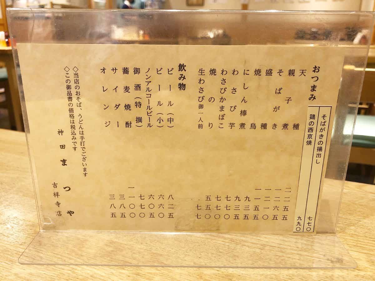 東京 吉祥寺 神田まつや 吉祥寺店 メニュー