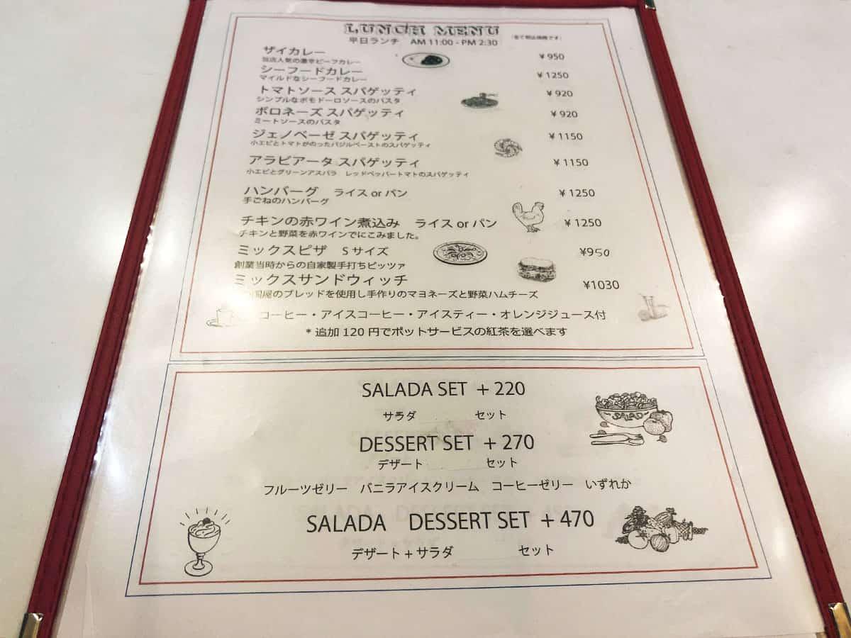 東京 国立 ロージナ茶房|メニュー