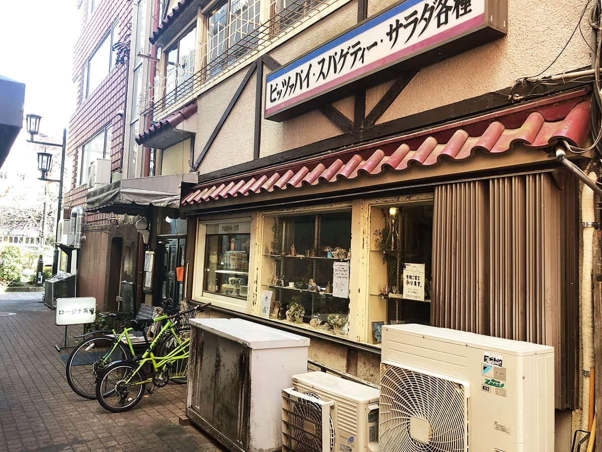 東京 国立 ロージナ茶房|外観