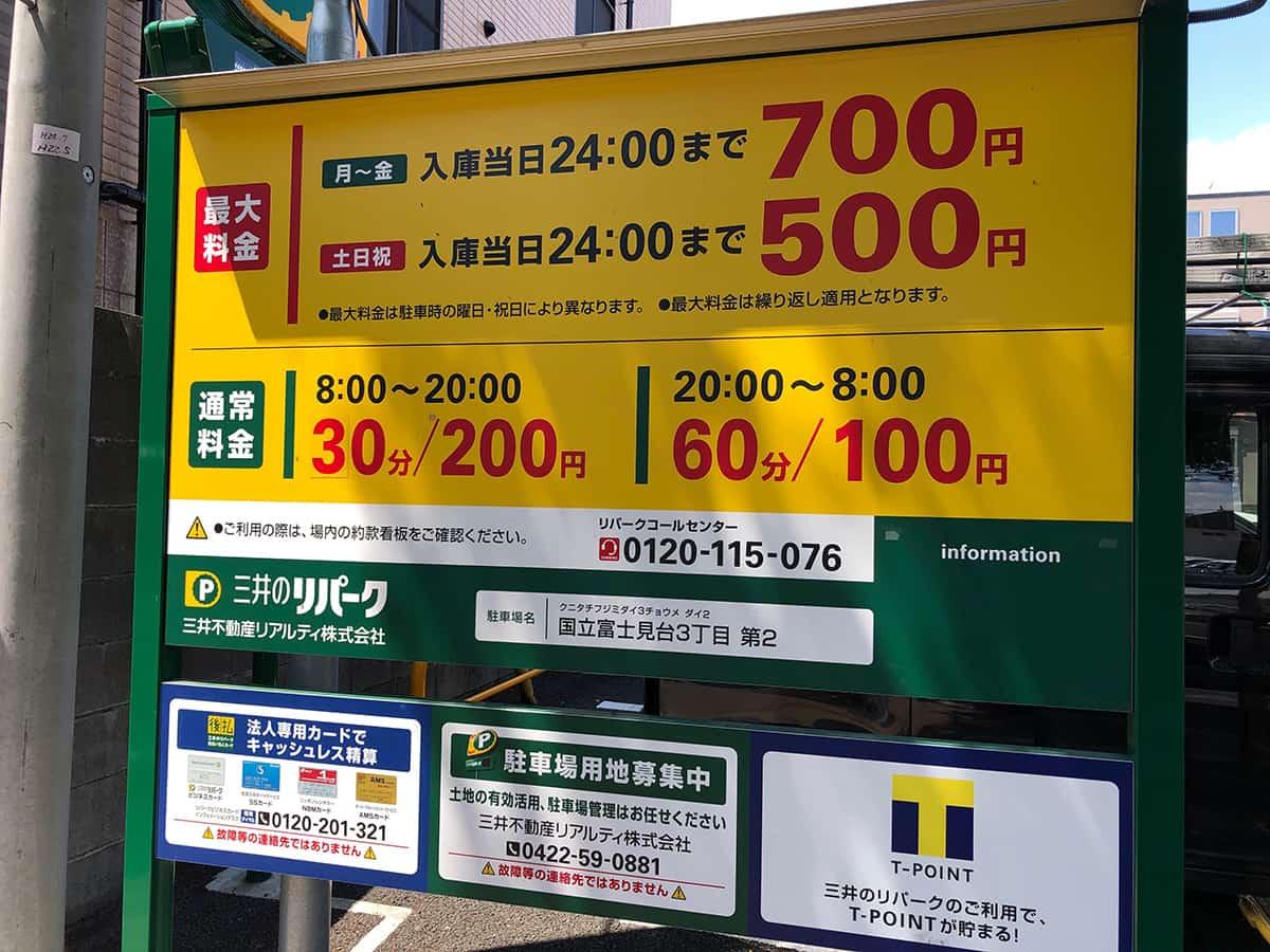 東京 国立 Patisserie cafe VIVANT (ヴィヴァン)|コインパーキング