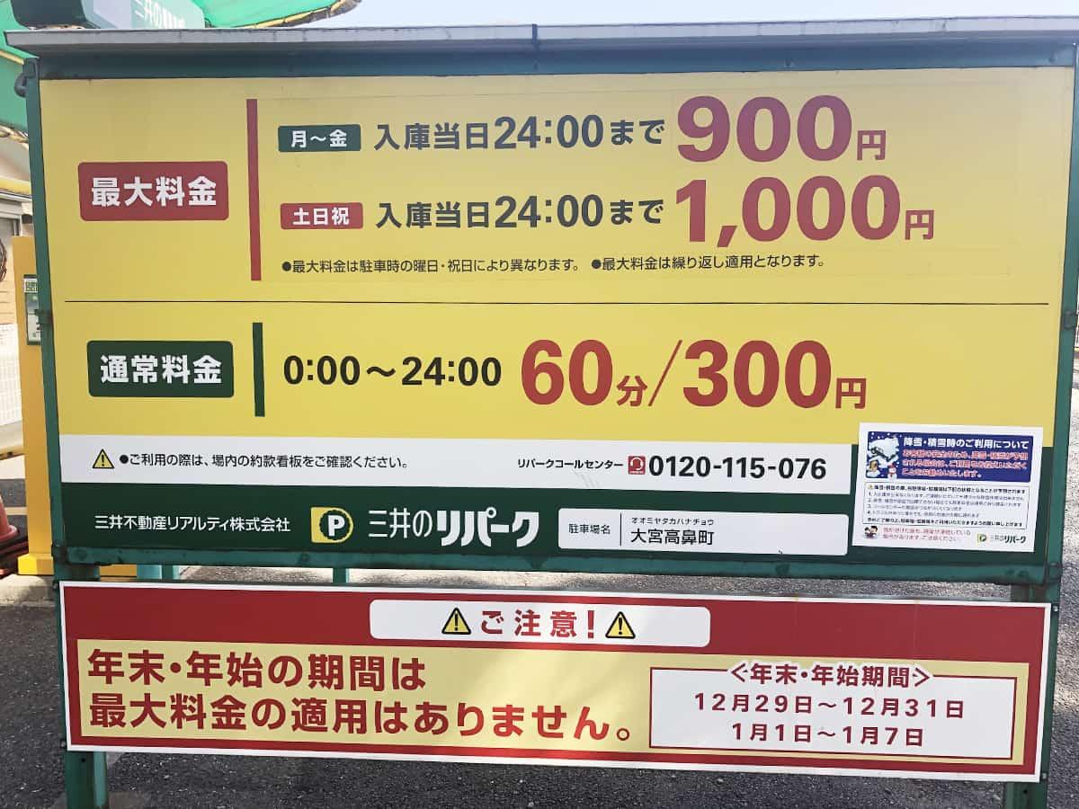 埼玉 大宮 氷川だんご|コインパーキング