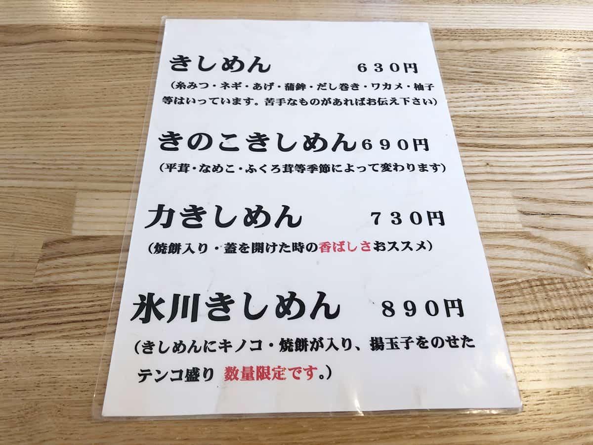埼玉 大宮 氷川だんご|メニュー