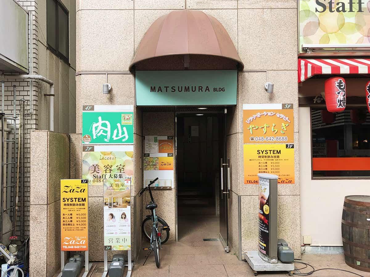 埼玉 大宮 肉山 おおみや|入口