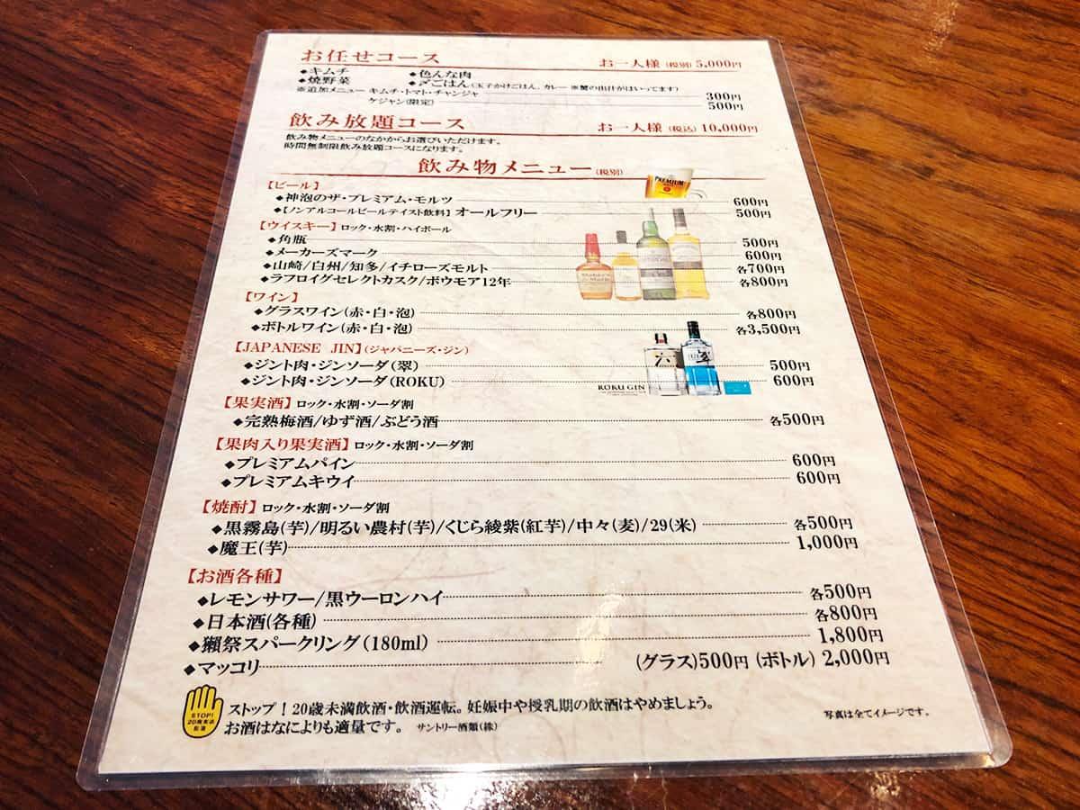 埼玉 大宮 肉山 おおみや|メニュー