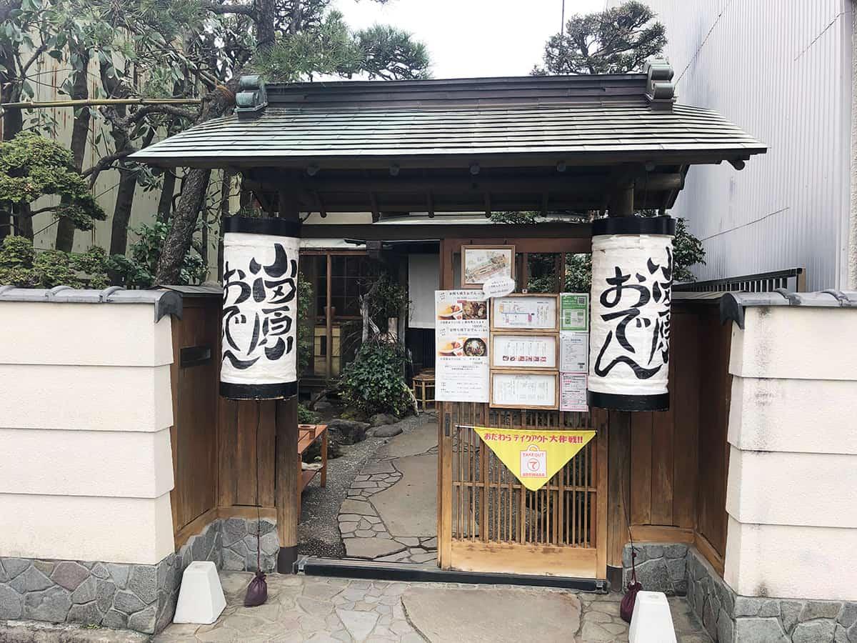 神奈川 小田原 小田原おでん本店|入口