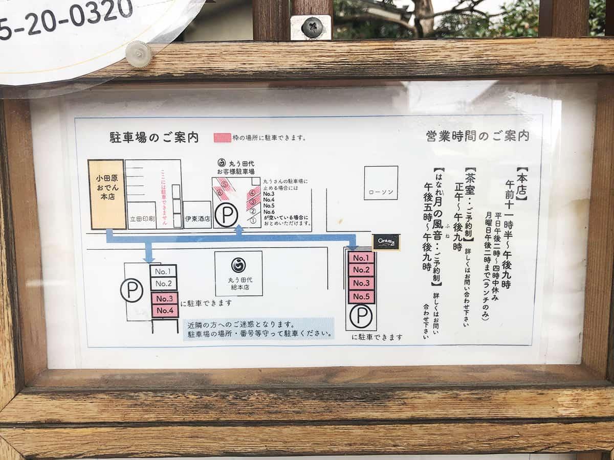 神奈川 小田原 小田原おでん本店|駐車場