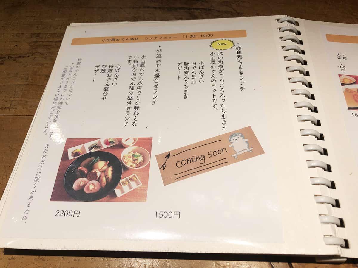 神奈川 小田原 小田原おでん本店|メニュー
