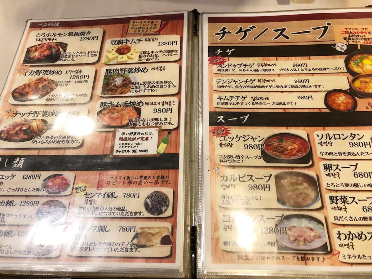 東京 新大久保 味ちゃん 3号店 メニュー