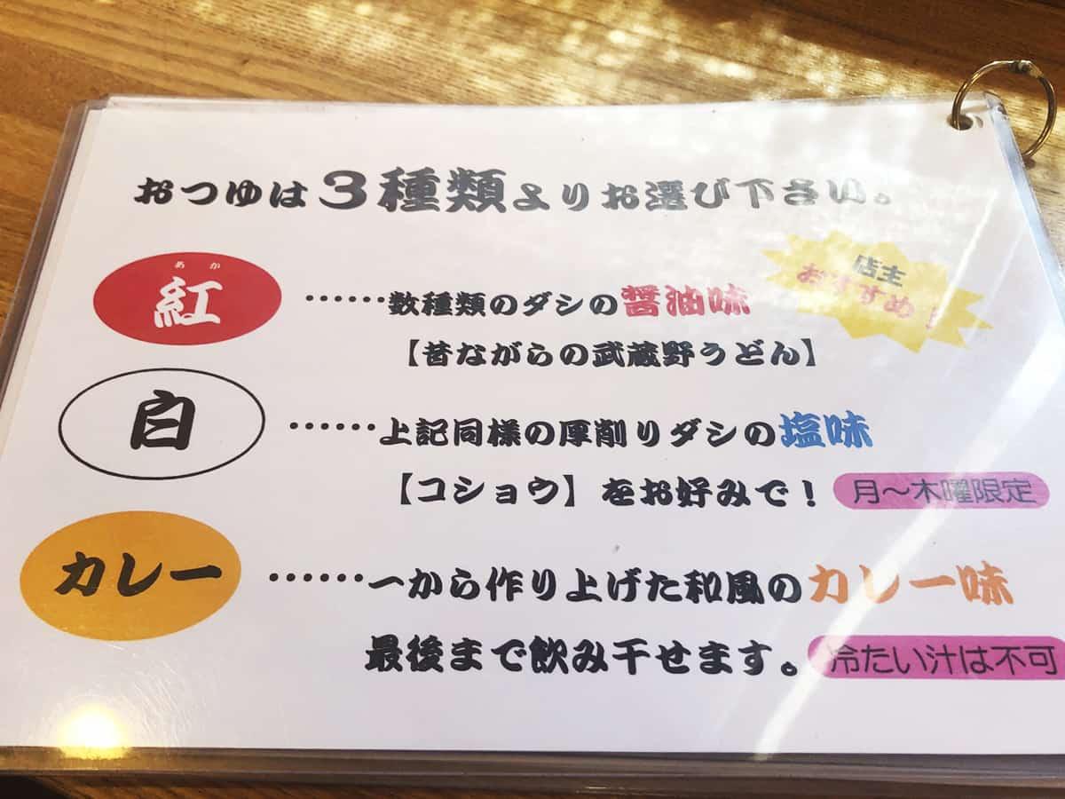 埼玉 川越 元祖武蔵野うどん めんこや 本店|つけ汁