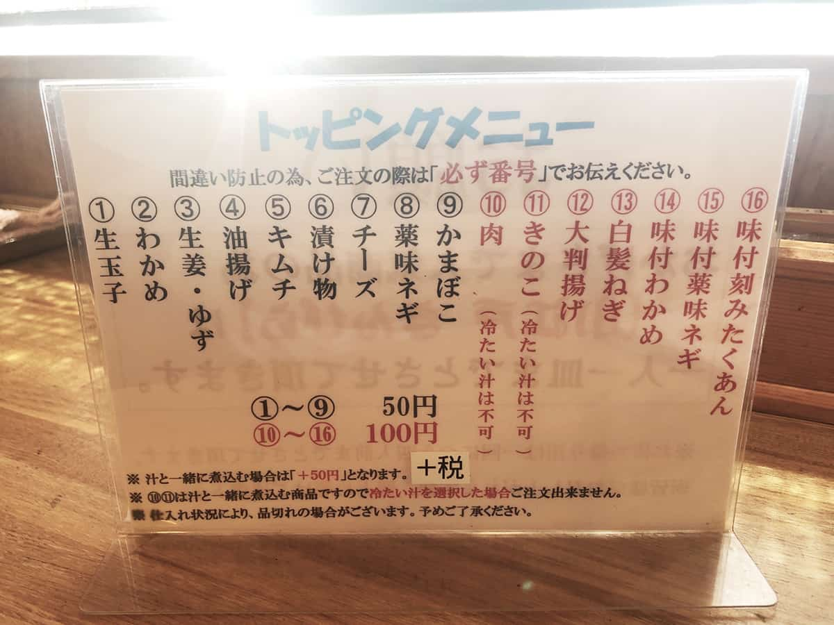 埼玉 川越 元祖武蔵野うどん めんこや 本店|トッピング