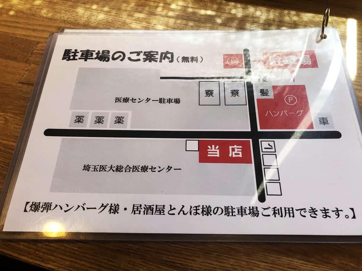 埼玉 川越 元祖武蔵野うどん めんこや 本店|駐車場