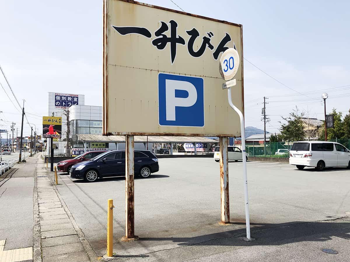 三重 松阪 一升びん 本店|駐車場