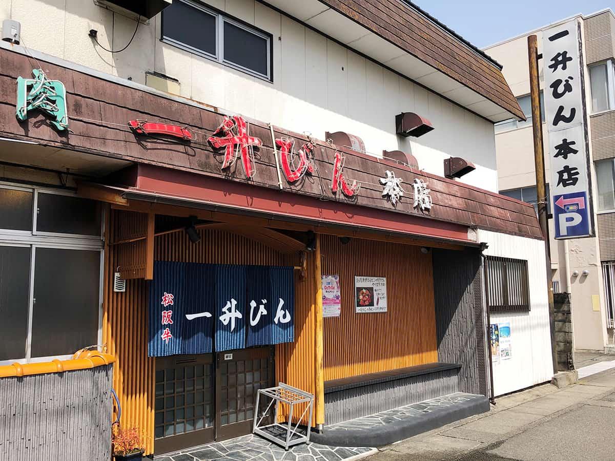三重 松阪 一升びん 本店|外観
