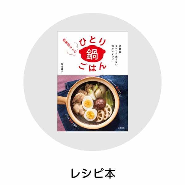 鍋レシピ本|Amazon
