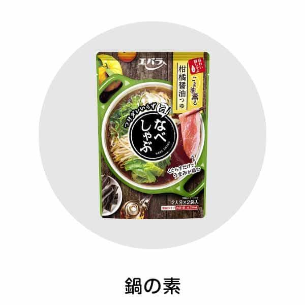 鍋の素|Amazon