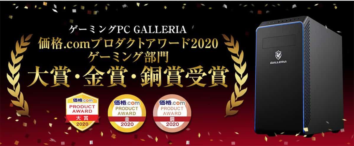 価格.comプロダクトアワード2020 ゲーミング部門 大賞・金賞・銅賞受賞|ドスパラ