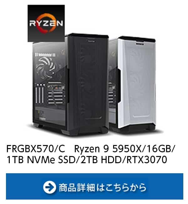 FRGBX570/C Ryzen 9 5950X/16GB/1TB NVMe SSD/2TB HDD/RTX3070|フロンティア