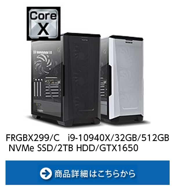 FRGBX299/C i9-10940X/32GB/512GB NVMe SSD/2TB HDD/GTX1650|フロンティア