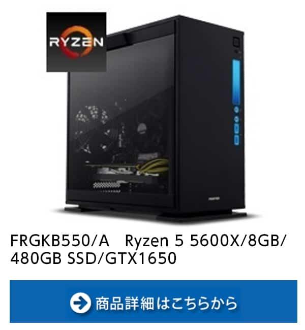 FRGKB550/A Ryzen 5 5600X/8GB/480GB SSD/GTX1650|フロンティア
