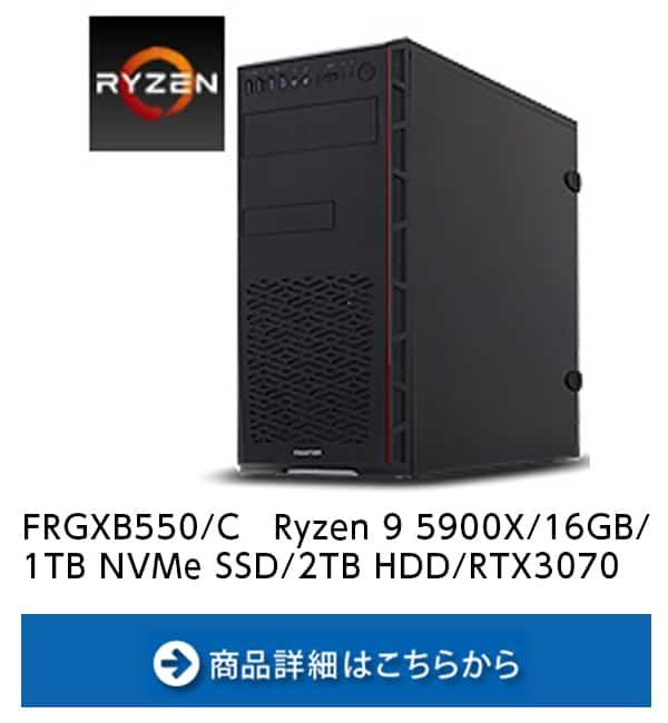 FRGXB550/C Ryzen 9 5900X/16GB/1TB NVMe SSD/2TB HDD/RTX3070|フロンティア