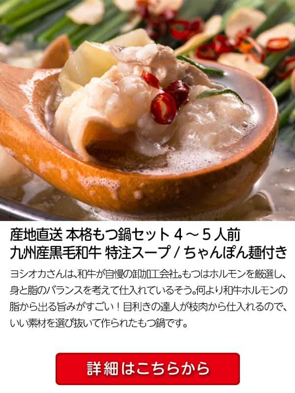 本格もつ鍋セット 4~5人前 九州産黒毛和牛 特注スープ/ちゃんぽん麺付き|九州お取り寄せ本舗