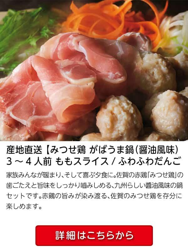 みつせ鶏 がばうま鍋(醤油風味) 3~4人前 ももスライス/ふわふわだんご/スープ付|九州お取り寄せ本舗