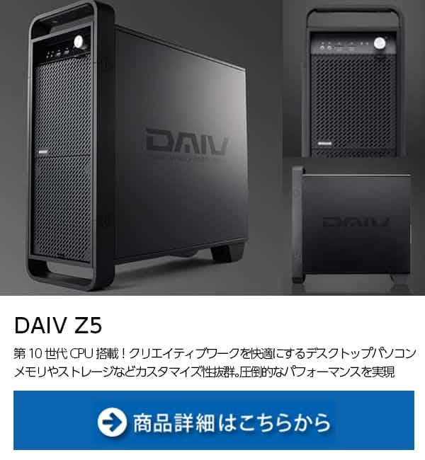DAIV Z5|マウスコンピューター