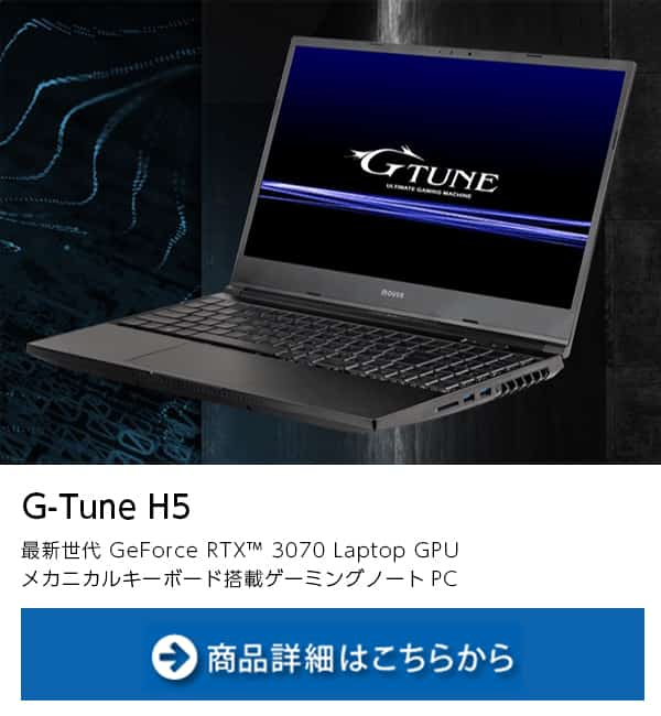 G-Tune H5|マウスコンピューター