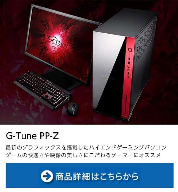G-Tune PP-Z|マウスコンピューター