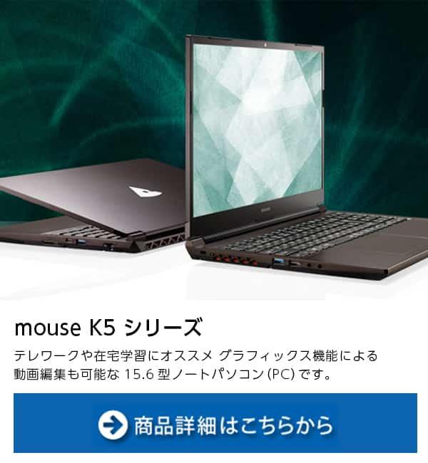 mouse K5 シリーズ|マウスコンピューター