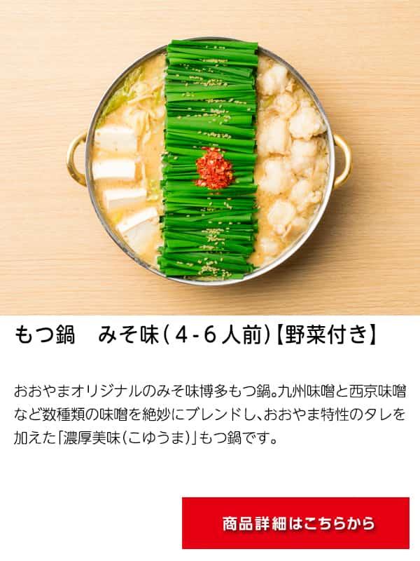 もつ鍋 みそ味(4-6人前)【野菜付き】|博多もつ鍋おおやま