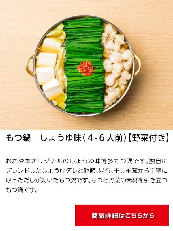 もつ鍋 しょうゆ味(4-6人前)【野菜付き】|博多もつ鍋おおやま