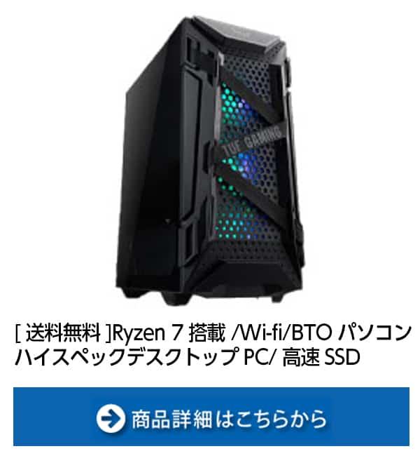 [送料無料]Ryzen 7搭載/Wi-fi/BTOパソコン ハイスペックデスクトップPC/高速SSD|パソコンショップSEVEN